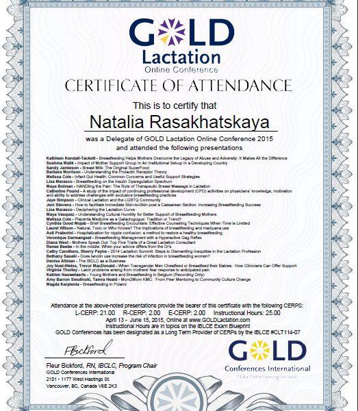 Сертификат участия в международной конференции Gold Lactation