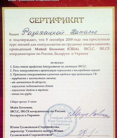 Сертификат посещения семинара для консультантов по ГВ