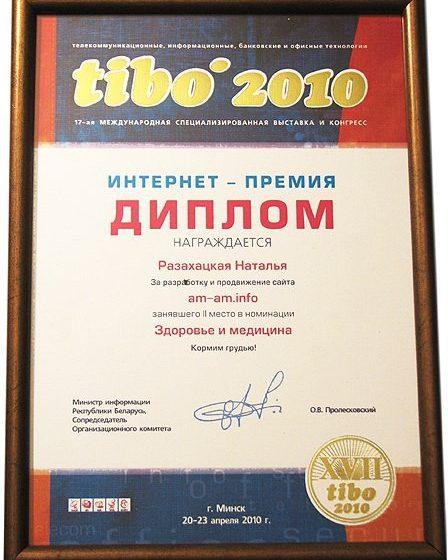 Диплом TIBO за сайт о грудном вскармливании