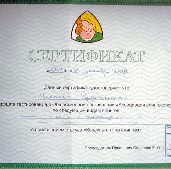 Сертификат консультанта по слингам с кольцами